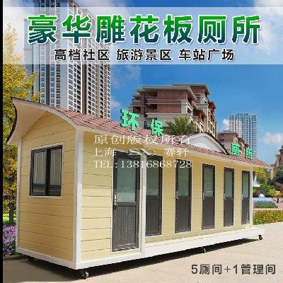 移动公厕 HBWC-008