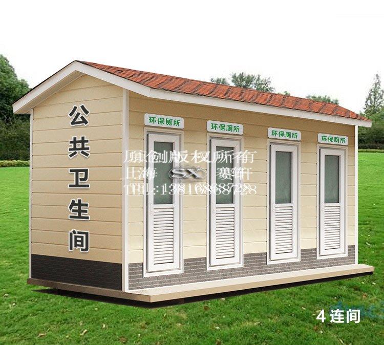 移动公厕  HBWC-015