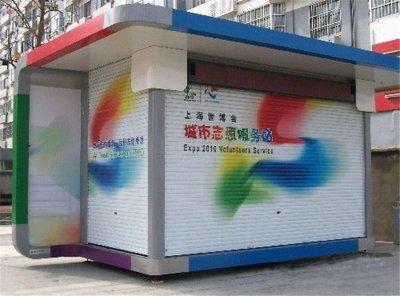 上海世博会志愿者服务亭