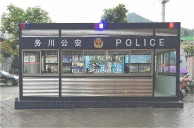 贵州务川治安警用岗亭