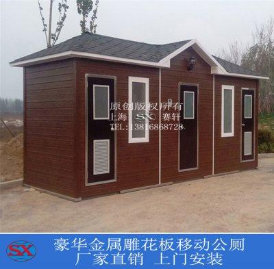 移动公厕 HBWC-036