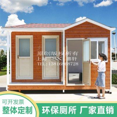 移动公厕 HBWC-31