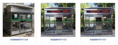 上海户外吸烟亭定做 安全环保又耐用